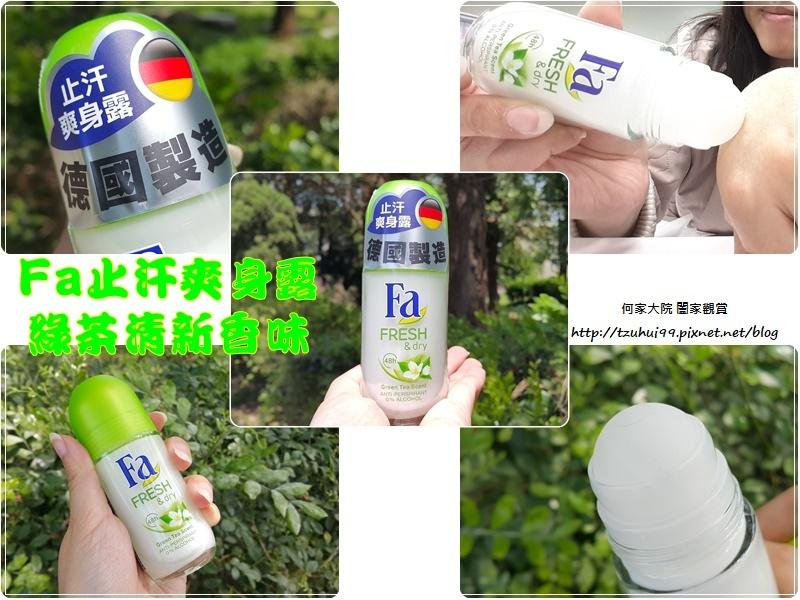 德國製造Fa止汗爽身露(綠茶清新香味) 00.jpg
