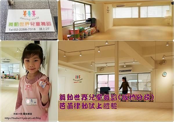 舞動世界兒童舞蹈(板橋分校)-芭蕾律動課程之預約體驗試上 00.jpg