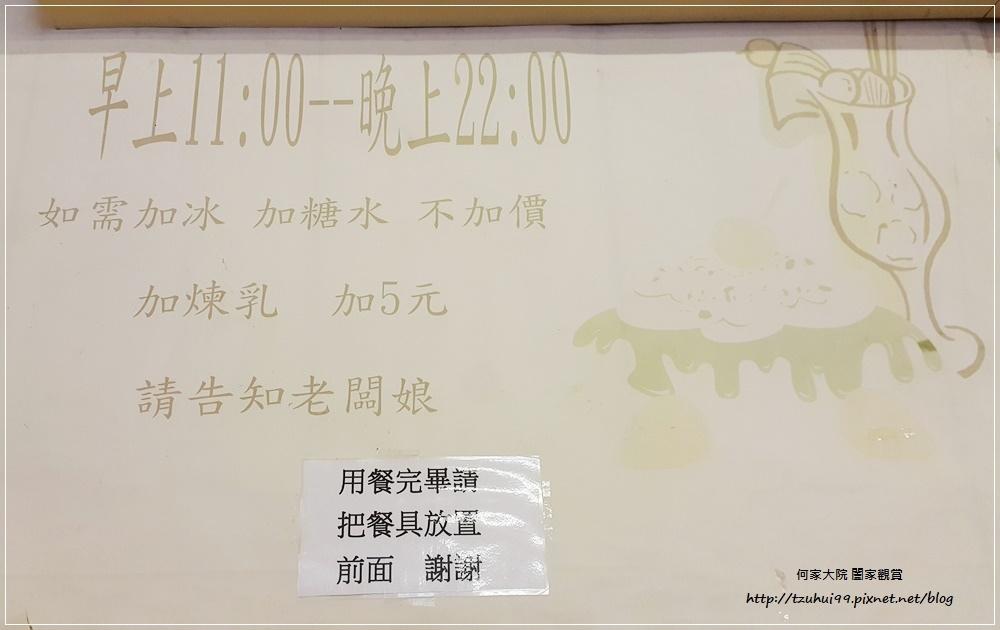 阿地桑冷熱豆花剉冰(林口舊街冰店) 05.jpg