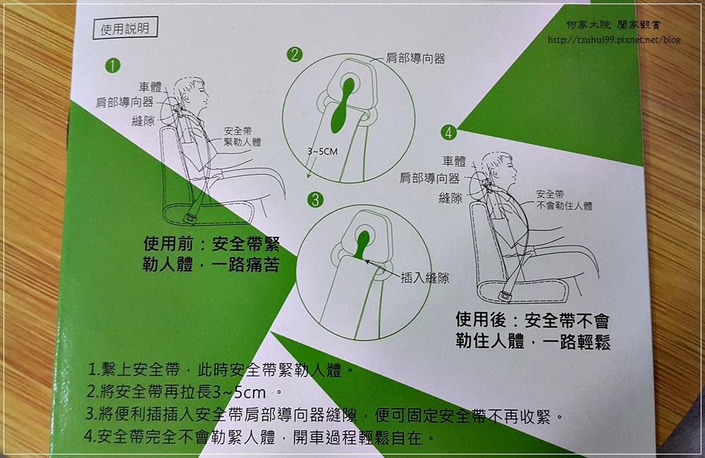 【便利插】汽車安全帶消除勒緊固定片 04.jpg