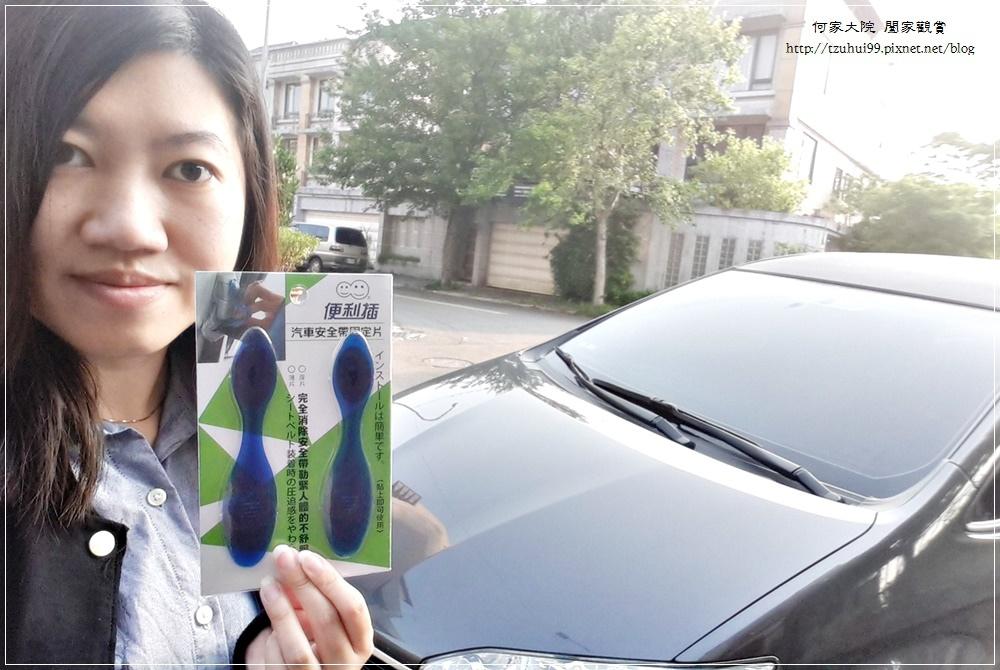 【便利插】汽車安全帶消除勒緊固定片 12.jpg