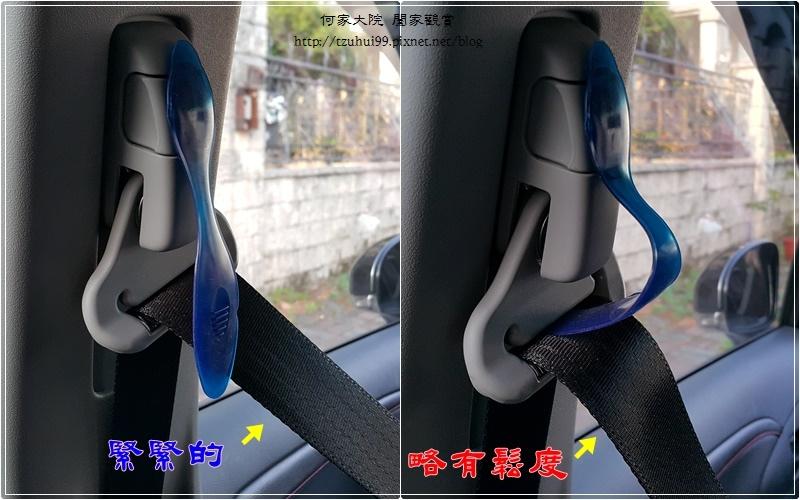 【便利插】汽車安全帶消除勒緊固定片 19.jpg