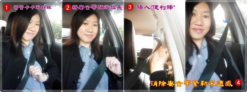 【便利插】汽車安全帶消除勒緊固定片 20.jpg