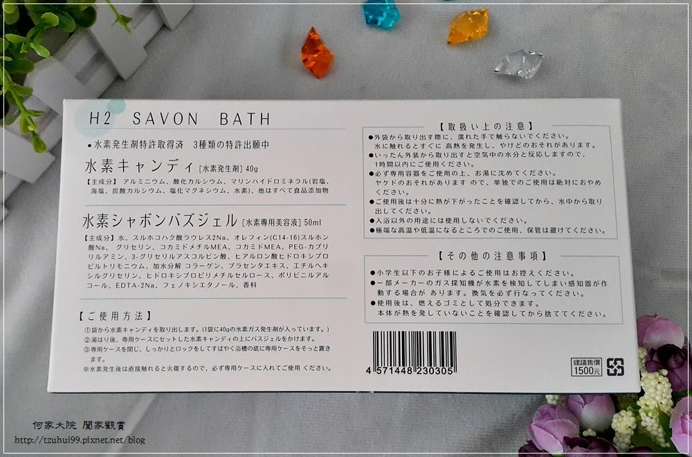 PUTY氫美人水素泡泡浴 05.jpg