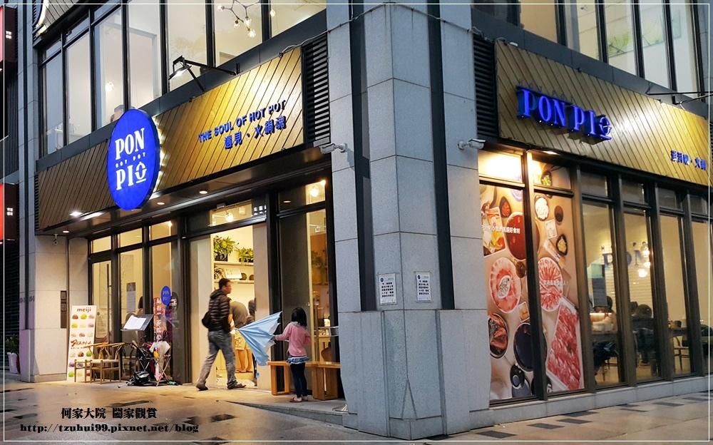新北林口PONPIO澎湃噢火鍋涮涮鍋 02.jpg