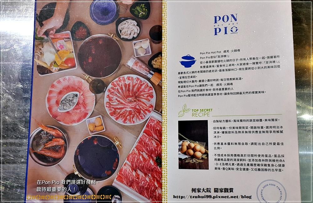 新北林口PONPIO澎湃噢火鍋涮涮鍋 04.jpg
