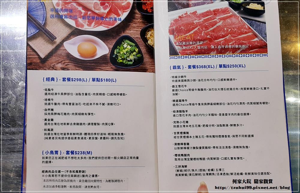 新北林口PONPIO澎湃噢火鍋涮涮鍋 06.jpg