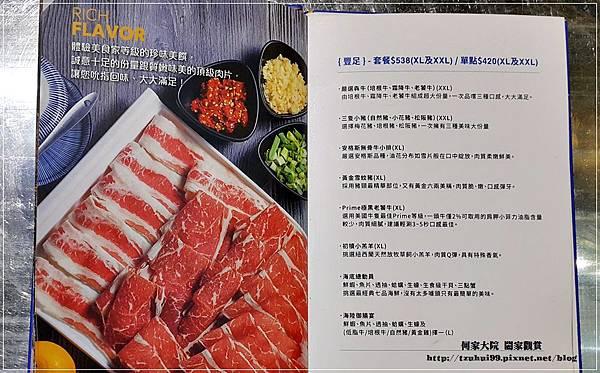 新北林口PONPIO澎湃噢火鍋涮涮鍋 08.jpg