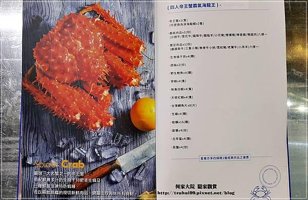 新北林口PONPIO澎湃噢火鍋涮涮鍋 11.jpg