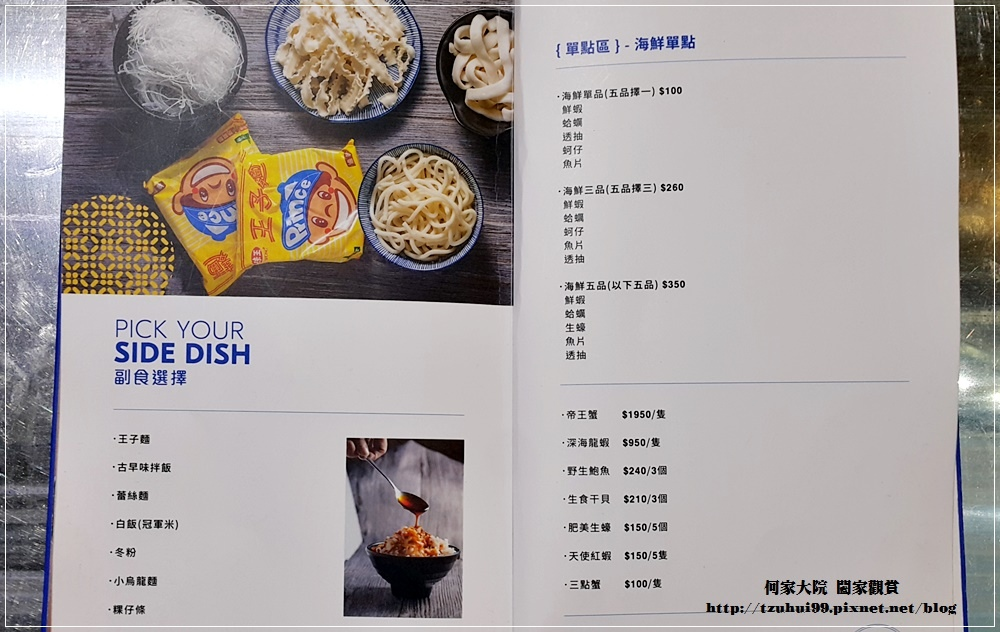 新北林口PONPIO澎湃噢火鍋涮涮鍋 12.jpg