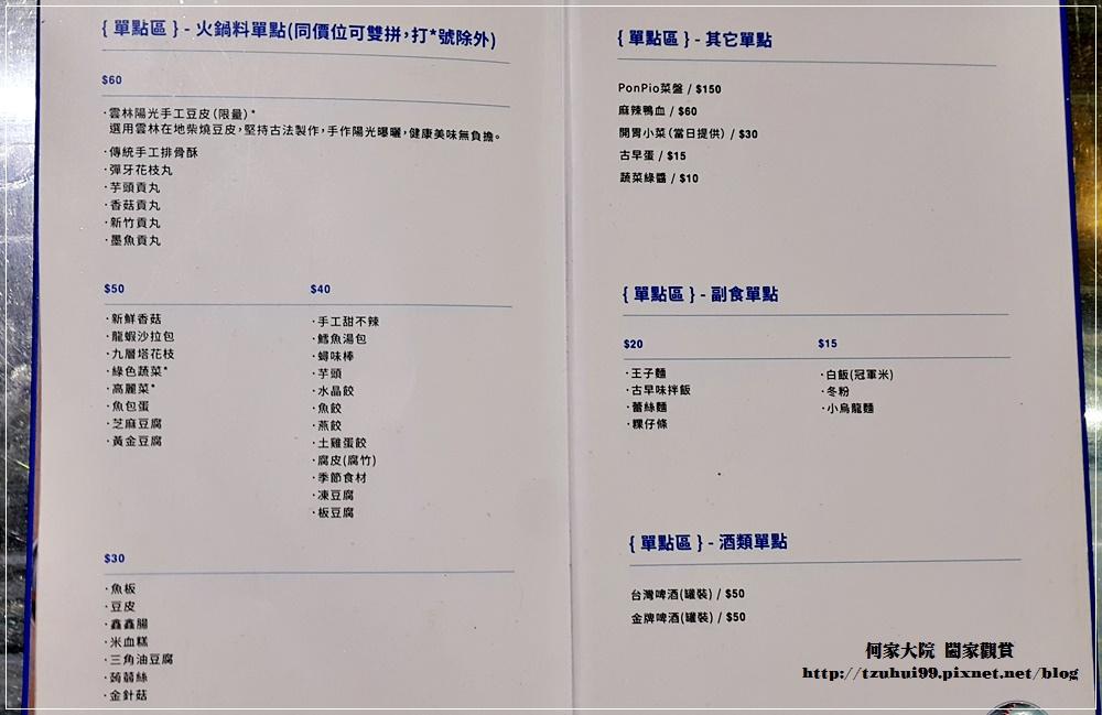 新北林口PONPIO澎湃噢火鍋涮涮鍋 13.jpg