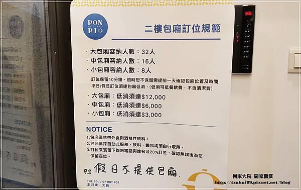 新北林口PONPIO澎湃噢火鍋涮涮鍋 13-2.jpg