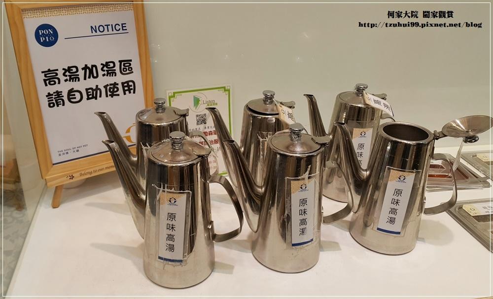新北林口PONPIO澎湃噢火鍋涮涮鍋 16.jpg