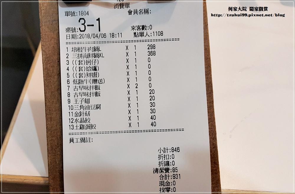 新北林口PONPIO澎湃噢火鍋涮涮鍋 20.jpg