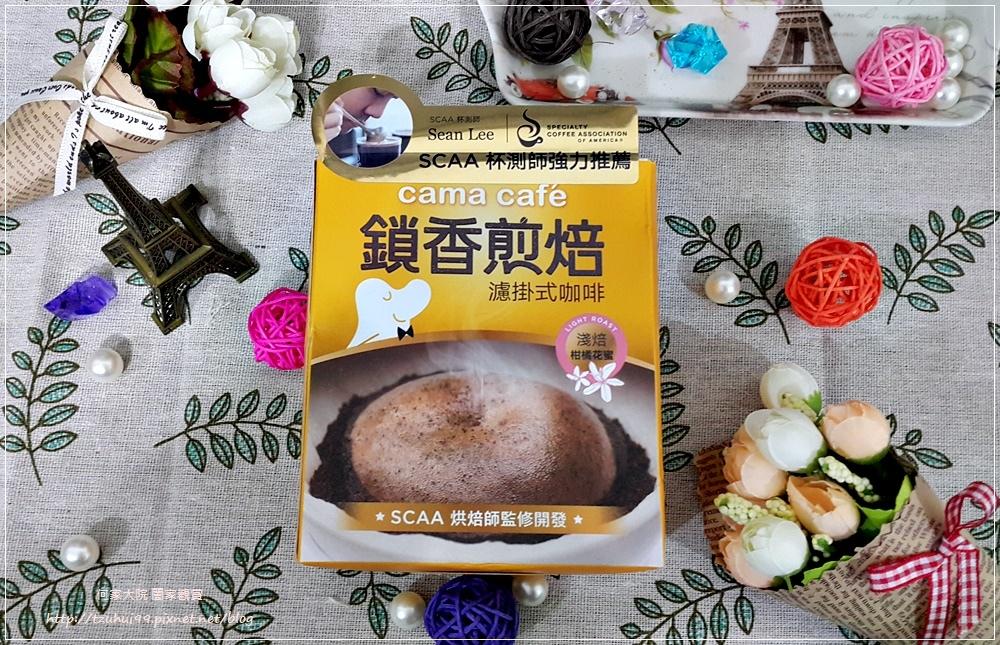 台灣必買 cama cafe 鎖香煎焙濾掛式咖啡 01.jpg