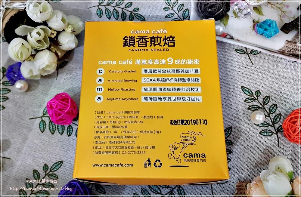台灣必買 cama cafe 鎖香煎焙濾掛式咖啡 03.jpg