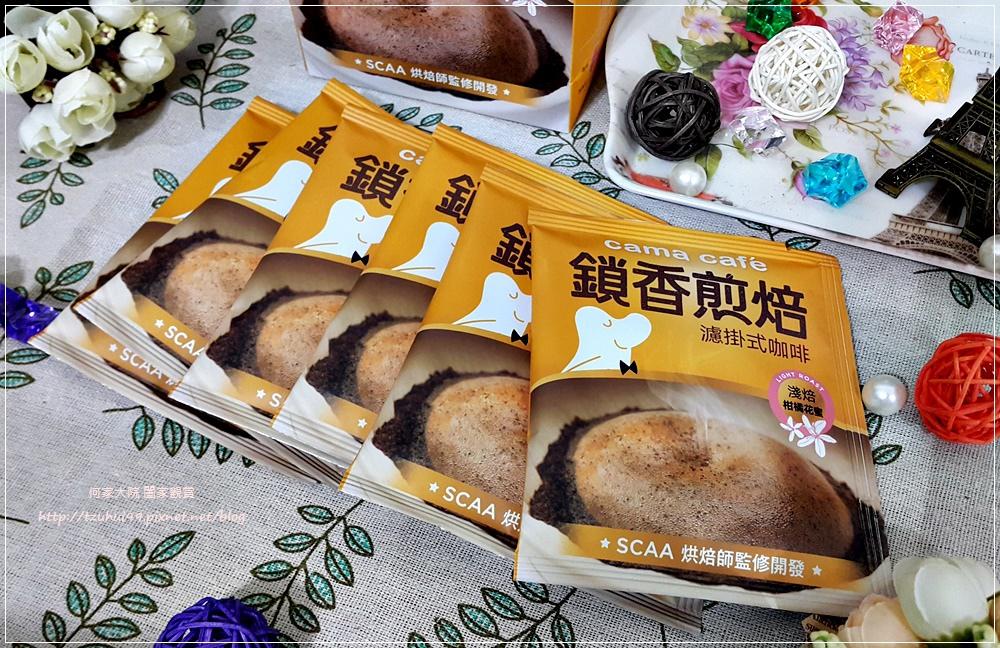 台灣必買 cama cafe 鎖香煎焙濾掛式咖啡 06.jpg