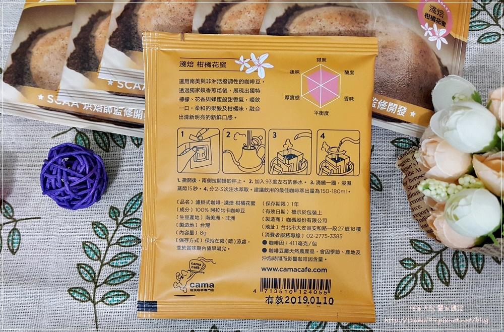 台灣必買 cama cafe 鎖香煎焙濾掛式咖啡 08.jpg