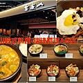 雪嶽山韓式料理(桃園機場捷運長庚醫院環球A8店) 00.jpg