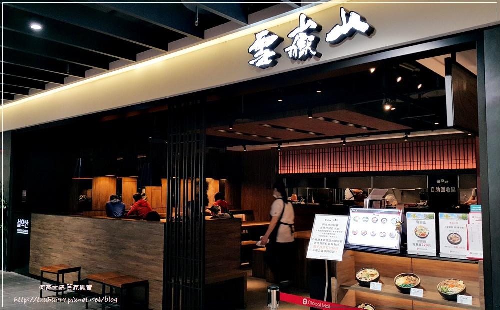 雪嶽山韓式料理(桃園機場捷運長庚醫院環球A8店) 01.jpg