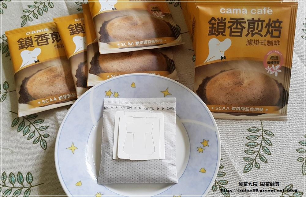 台灣必買 cama cafe 鎖香煎焙濾掛式咖啡 09.jpg