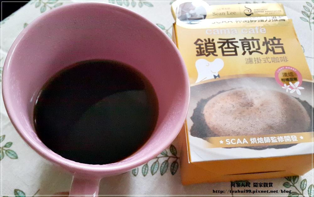 台灣必買 cama cafe 鎖香煎焙濾掛式咖啡 18.jpg