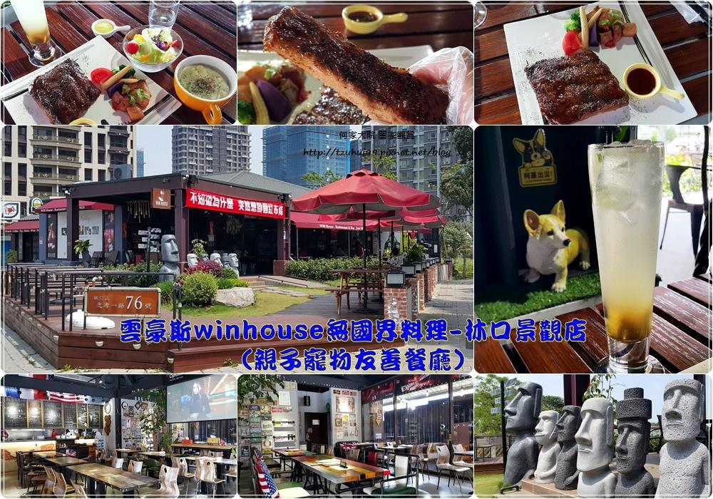 雲豪斯winhouse無國界料理-林口景觀店(親子寵物友善餐廳) 00.jpg