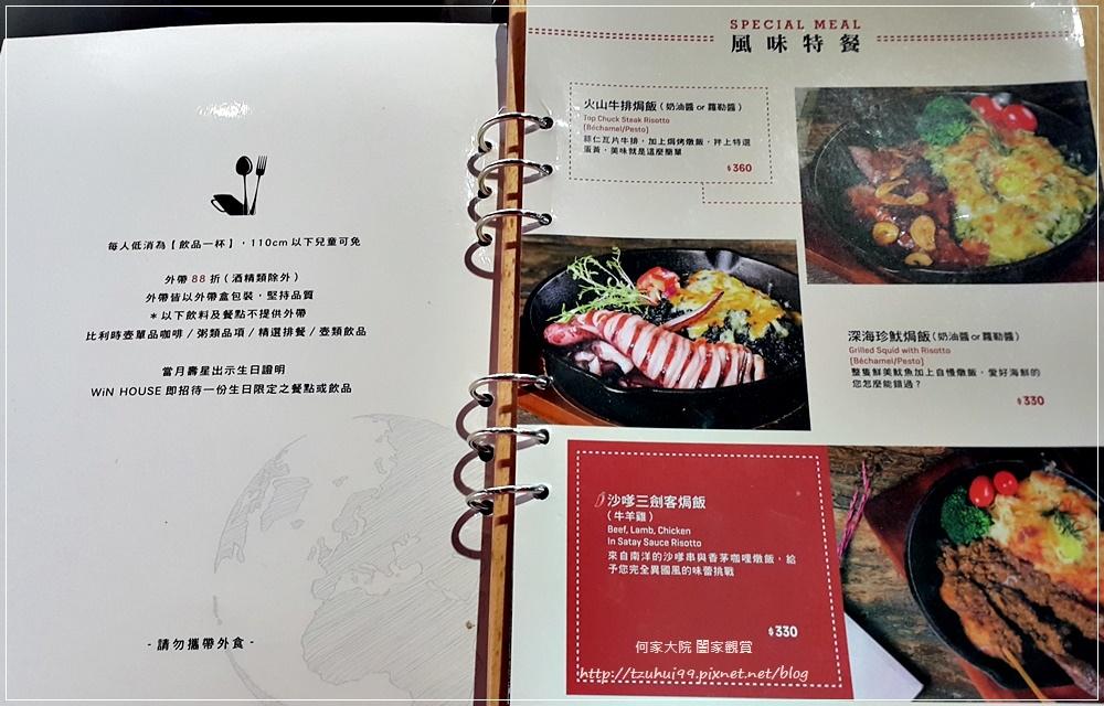 雲豪斯winhouse無國界料理-林口景觀店(親子寵物友善餐廳) 10.jpg