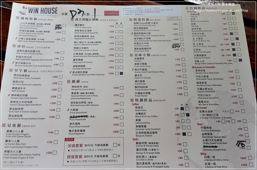 雲豪斯winhouse無國界料理-林口景觀店(親子寵物友善餐廳) 09.jpg