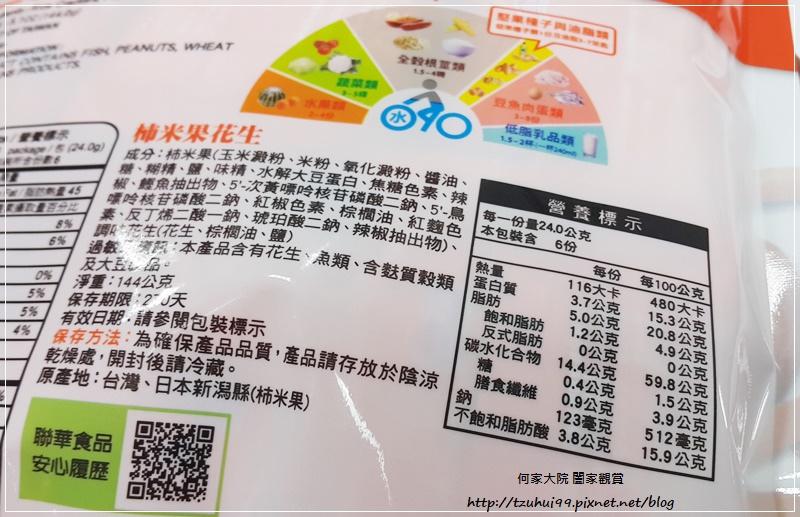 聯華食品萬歲牌便利小包裝柿米果花生 08.jpg