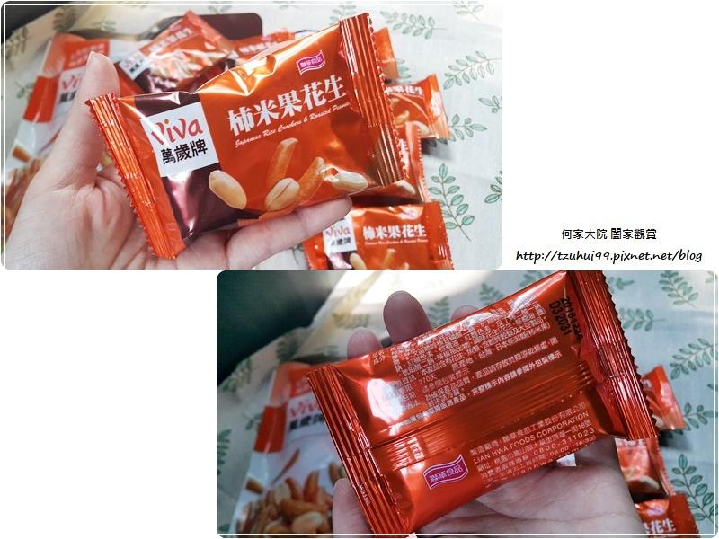 聯華食品萬歲牌便利小包裝柿米果花生 12.jpg