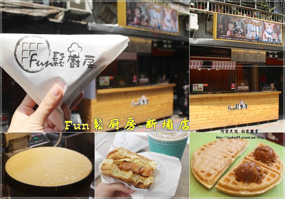 Fun鬆廚房-新埔店 00.jpg