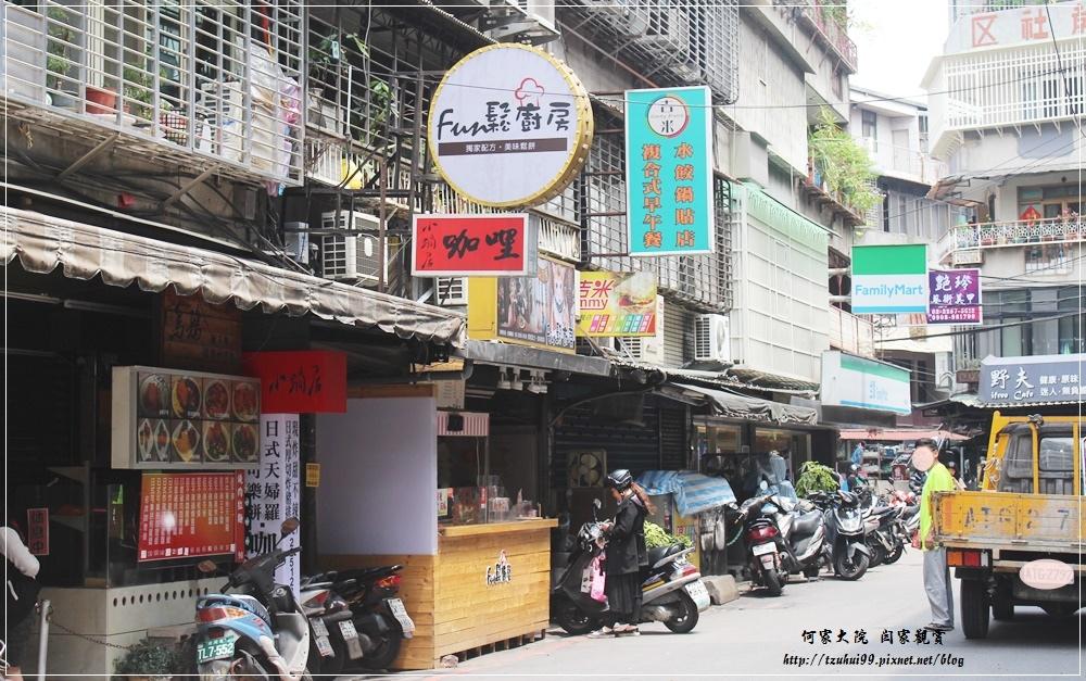 Fun鬆廚房-新埔店 01.JPG