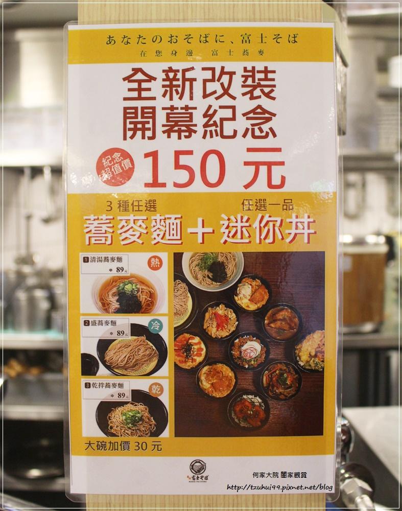 名代富士蕎麥麵-新光三越A8館 02-1.JPG