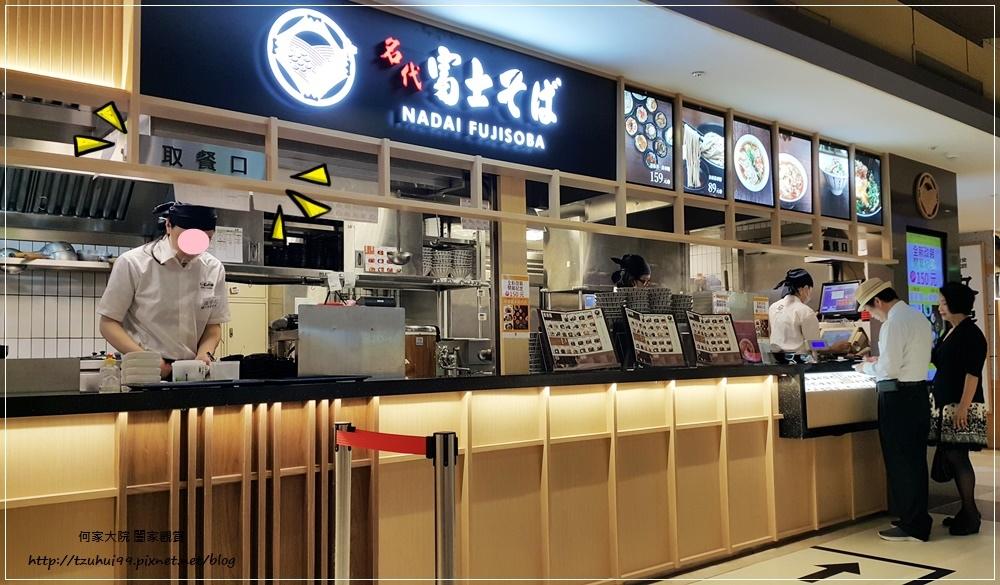 名代富士蕎麥麵-新光三越A8館 06.jpg