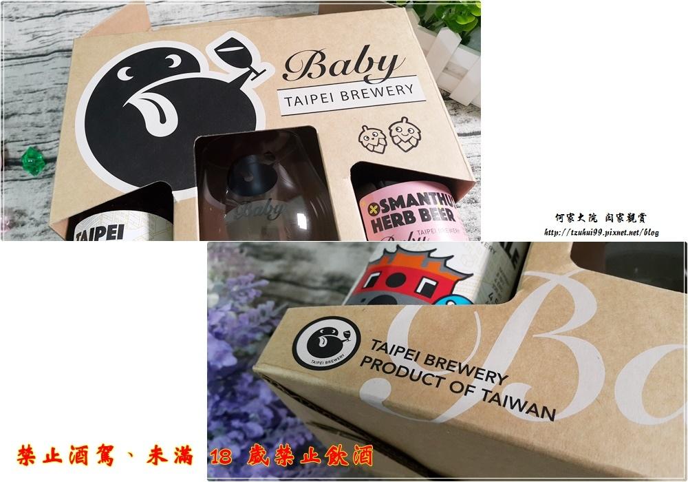 台北啤酒工場全新啤酒品牌-Baby 北啤精釀啤酒_北啤與桂花雨 02.jpg