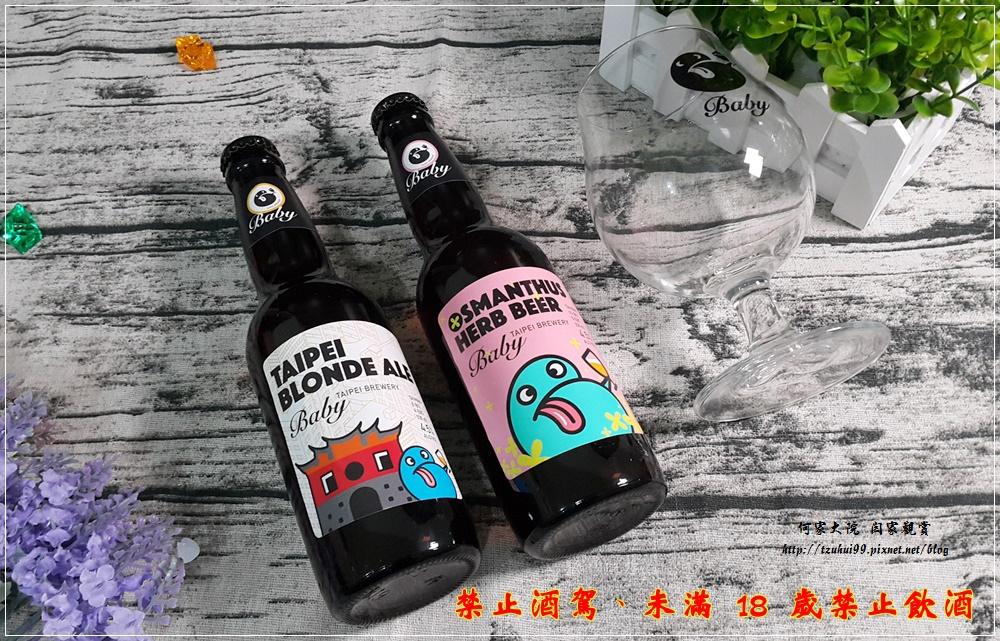 台北啤酒工場全新啤酒品牌-Baby 北啤精釀啤酒_北啤與桂花雨 04.jpg