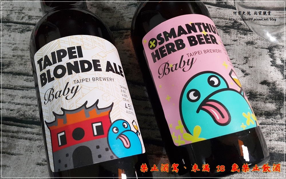 台北啤酒工場全新啤酒品牌-Baby 北啤精釀啤酒_北啤與桂花雨 05.jpg