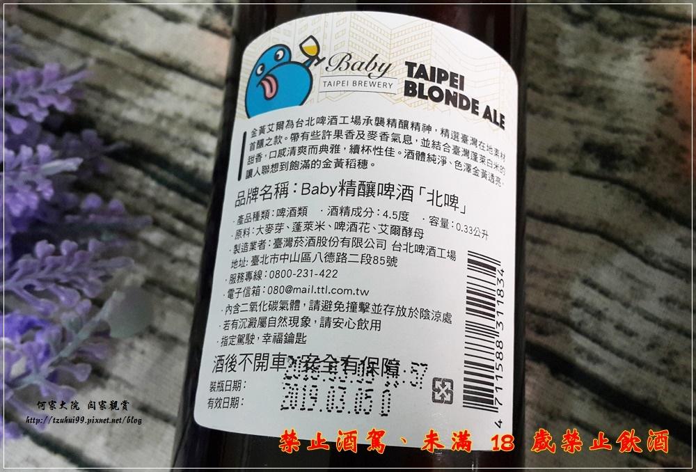 台北啤酒工場全新啤酒品牌-Baby 北啤精釀啤酒_北啤與桂花雨 06.jpg