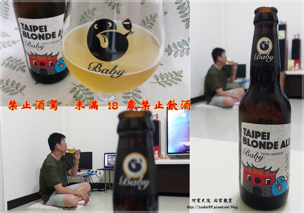 台北啤酒工場全新啤酒品牌-Baby 北啤精釀啤酒_北啤與桂花雨 06-3.jpg