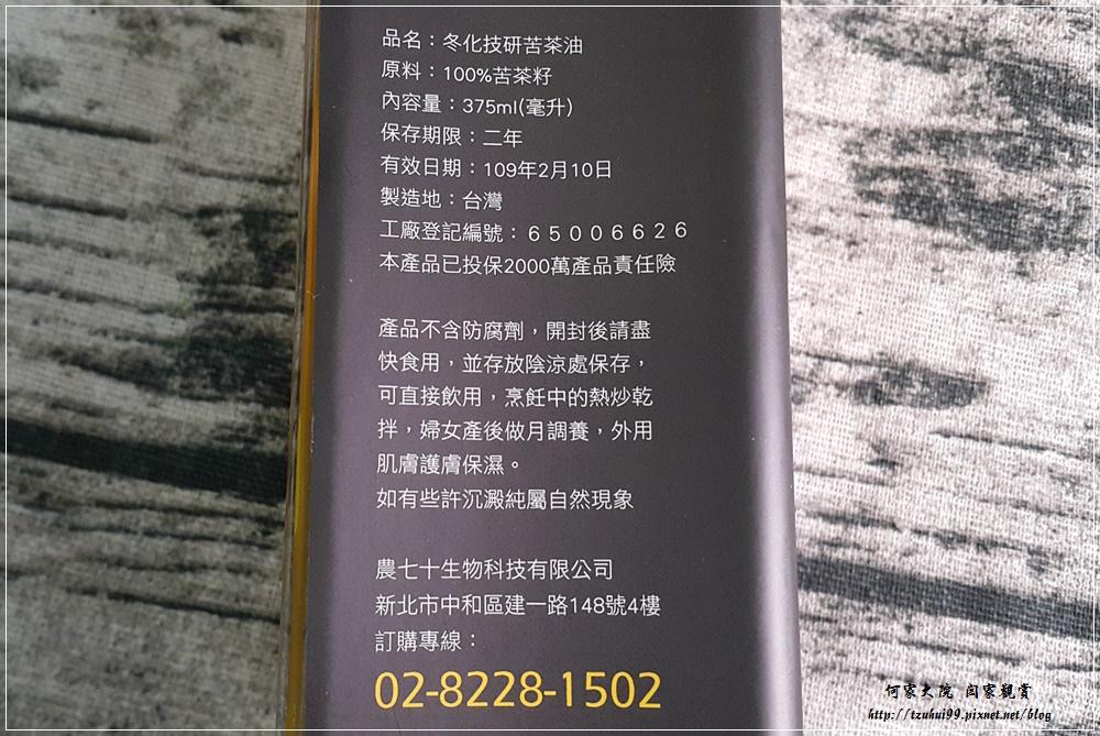 農七十冬化技研苦茶油 05.jpg