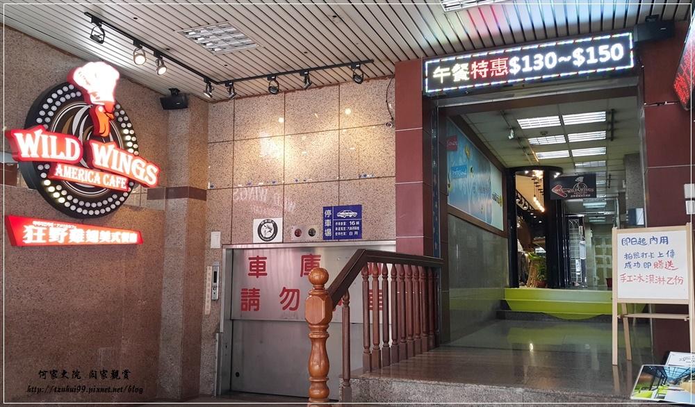台北車站&南陽街附近美食~狂野雞翅美式餐廳(親友聚餐好友聚會首選) 01.jpg