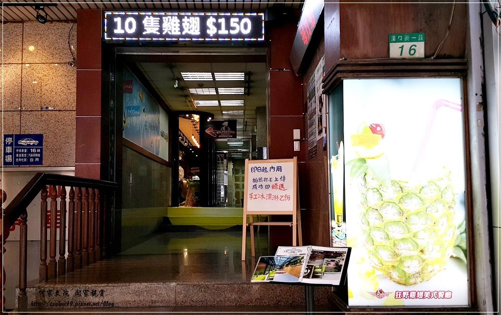 台北車站&南陽街附近美食~狂野雞翅美式餐廳(親友聚餐好友聚會首選) 02.jpg