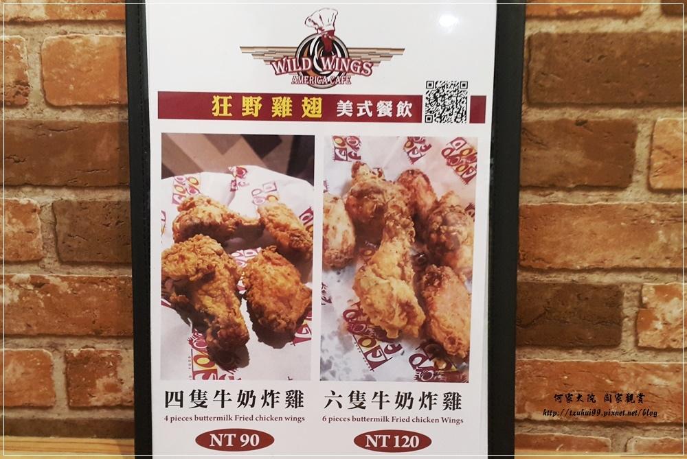 台北車站&南陽街附近美食~狂野雞翅美式餐廳(親友聚餐好友聚會首選) 14.jpg