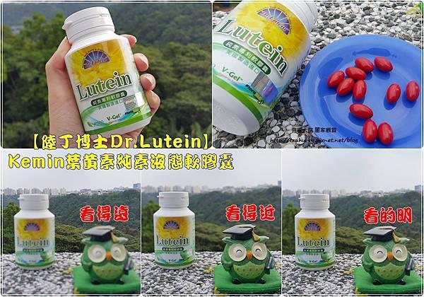 陸丁博士Dr.Lutein-Kemin葉黃素純素液態軟膠囊 00.jpg