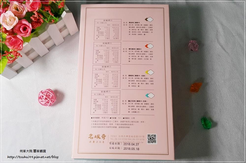 台南伴手禮名土反奇洋果子原味夏威夷豆塔+綜合杏仁摩納卡 08.jpg