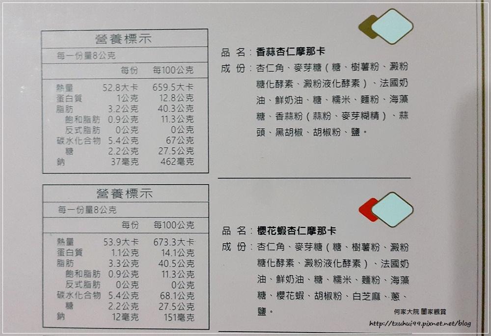 台南伴手禮名土反奇洋果子原味夏威夷豆塔+綜合杏仁摩納卡 09.jpg