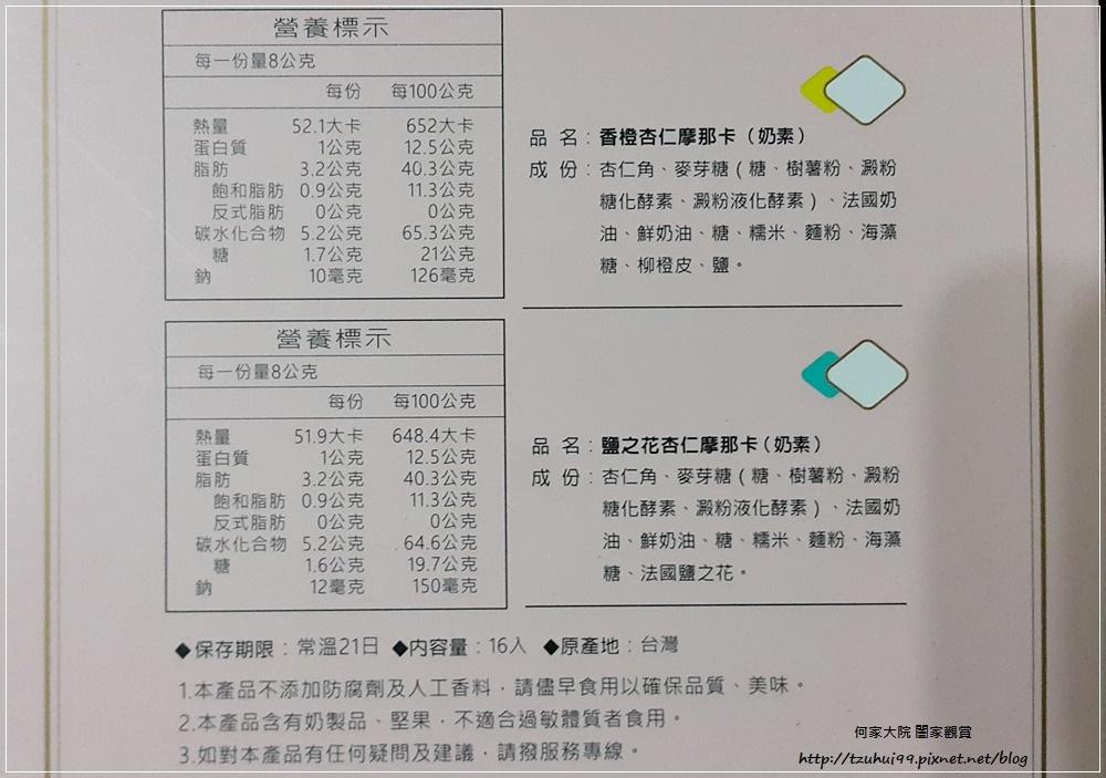 台南伴手禮名土反奇洋果子原味夏威夷豆塔+綜合杏仁摩納卡 10.jpg
