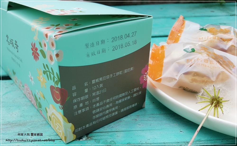 台南伴手禮名土反奇洋果子原味夏威夷豆塔+綜合杏仁摩納卡 28.jpg