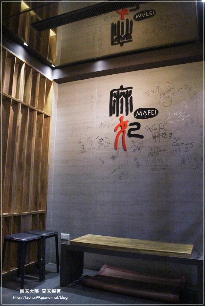 三重麻妃頂極麻辣鴛鴦鍋 07.JPG